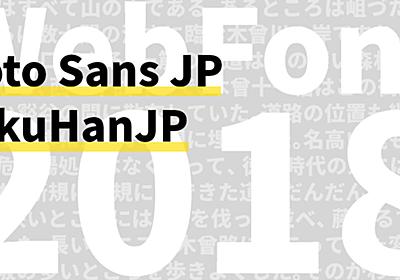 【Noto + YakuHanJP】日本語WEBフォント2018 株式会社クインテット