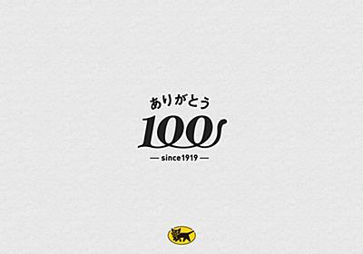 ネコマーク誕生物語|コラム|ヤマトグループ創業100周年サイト|ヤマトホールディングス