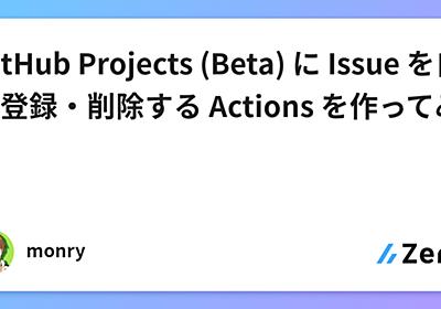 GitHub Projects (Beta) に Issue を自動登録・削除する Actions を作ってみた