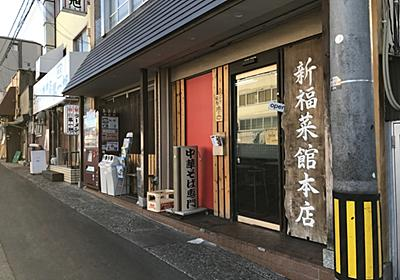 京都駅付近のラーメン屋2大巨頭「新福菜館本店」と「第一旭」のどちらでラーメンを食べるべきか - karaage. [からあげ]