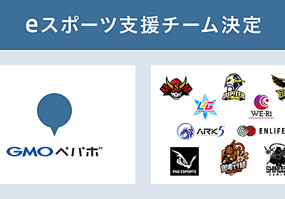eスポーツの最前線で活躍する10チームの活動支援を決定! ~日本におけるeスポーツの活性化を支援~   プレスリリース   ニュース   GMOペパボ株式会社