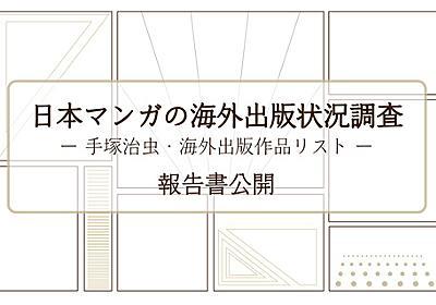 「日本のマンガには世界戦略などまったくない」――文化庁委託のマンガ流通調査の報告書が言い切っている - ねとらぼ