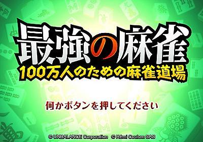 Nintendo Switch版「最強の麻雀 〜100万人のための麻雀道場〜」が10月25日から配信 - 4Gamer.net