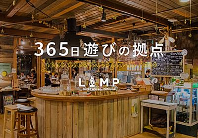 ゲストハウスLAMP(ランプ)野尻湖 | 長野県野尻湖のゲストハウス