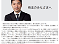 サイバーエージェント藤田晋さんの求心力に陰り、取締役再任の賛成率が57.56%に大幅下落 : 市況かぶ全力2階建