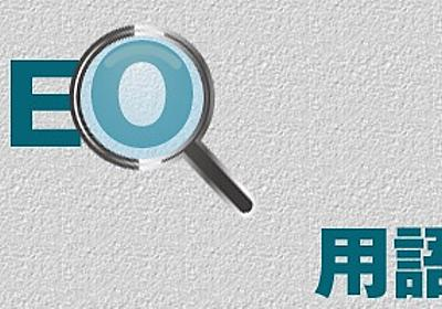 制作会社、WEB担当者も知っておくべきSEO用語集 – YATのblog