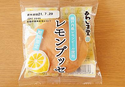 レモンブッセ - 雑食堂