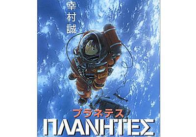 『プラネテス』は「原稿をなくしたから」生まれた!? 幸村誠インタビュー(1) - コミックDAYS-編集部ブログ-