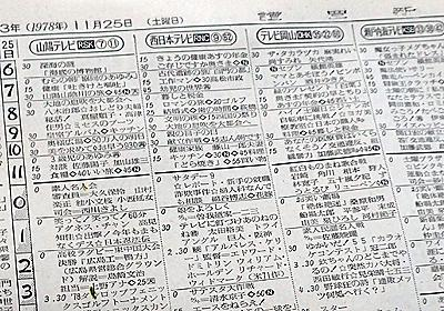 約40年前の古新聞をみんなで読む会 :: デイリーポータルZ