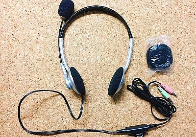 【音声入力】文字入力するより簡単!気軽に初められる方法と購入したヘッドセットも紹介 [初心者向け] - 早起人 なむう の水滴石穿