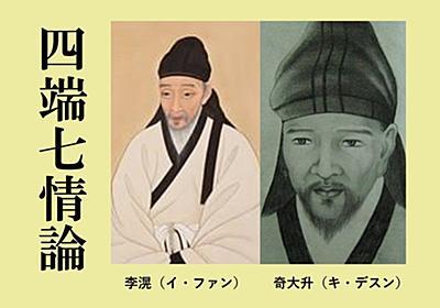 朝鮮王朝を揺るがした大論争「四端七情論」とは - 歴ログ -世界史専門ブログ-