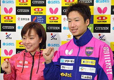 卓球試合前のジャンケン廃止 球統一「運より公平性」:朝日新聞デジタル