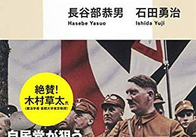Amazon.co.jp: ナチスの「手口」と緊急事態条項 (集英社新書): 長谷部恭男, 石田勇治: Books