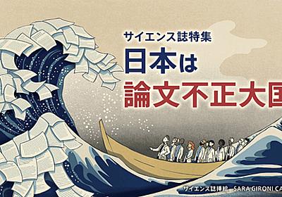 サイエンス誌「日本は論文不正大国」 : ネトウヨの寝耳にウォーター