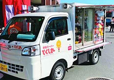 【徳島発】全国展開に発展!移動スーパー(とくし丸)全国網羅 - Shige blog