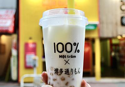 「モッチャム博多駅前店」レポート。明月堂とコラボした「めっちゃモッチャム博多通りもんミルク」を期間限定で販売。 : フクオカーノ!