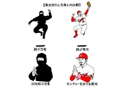 広島・菊池涼介の「胴上げ時カンチョー」について考える   文春オンライン