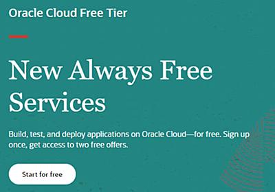 Oracle Cloud Always Freeで作る 0円Kubernetesクラスタ - inajob's blog
