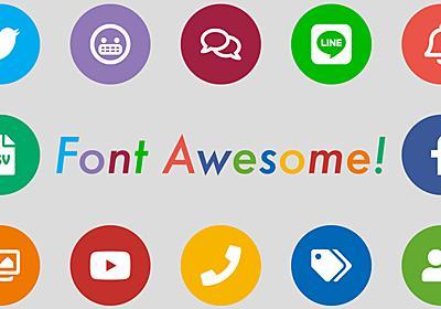 【最新版】Font Awesome 5でアイコンを表示させよう!