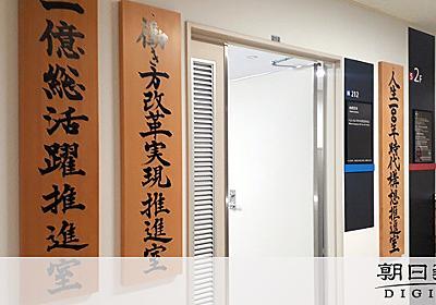 「官房分室」、過去最多の40に 菅政権はどうする?:朝日新聞デジタル