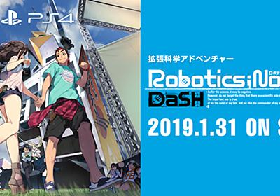 PS4/Switch 拡張科学アドベンチャー「ROBOTICS;NOTES DaSH」2019.1.31 ON SALE