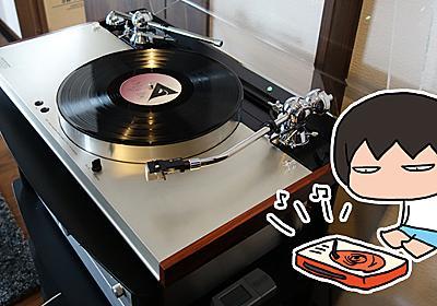 昔のレコードもちゃんとかけるとすごくいい音 :: デイリーポータルZ