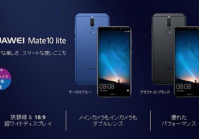 「Mate 10 lite」に搭載されるKirin 659の実力は?Huawei P9 liteからの乗り換えは必要? – ガジェットギーク