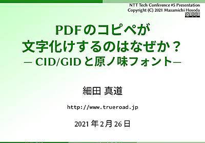PDFのコピペが文字化けするのはなぜか?~CID/GIDと原ノ味フォント~