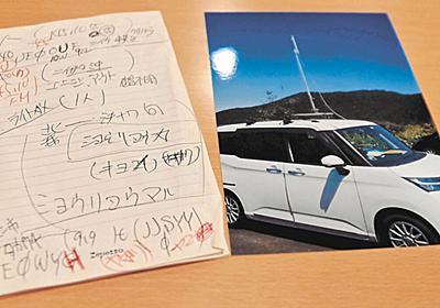 聞こえてきたのは漂流船の「SOS」 鳥海山で交信中のアマ無線家ら、救助に貢献 | 河北新報オンラインニュース / ONLINE NEWS