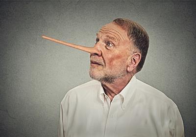 人は年を取ると自分がついた嘘を本当のことと思い込むようになる(米研究) : カラパイア