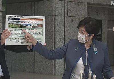 東京都の五輪パブリックビューイングすべて中止 小池知事 | オリンピック・パラリンピック | NHKニュース