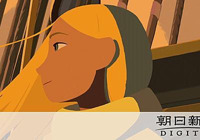 前髪は彼女の羅針盤(小原篤のアニマゲ丼):朝日新聞デジタル