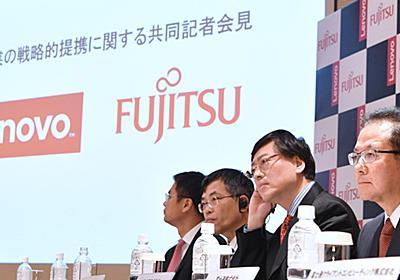 富士通とレノボ、パソコン合弁合意の舞台裏 | IT・電機・半導体・部品 | 東洋経済オンライン | 経済ニュースの新基準