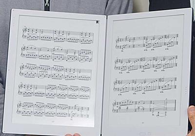 【西田宗千佳のRandomTracking】完成近づく電子ペーパー採用楽譜専用端末「GVIDO」。発売は9月に - AV Watch
