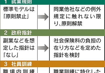正社員の副業後押し 政府指針、働き方改革で容認に転換  :日本経済新聞