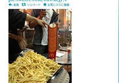 痛いニュース(ノ∀`) : マックのポテト23個購入した猛者に非難続出! 『迷惑だ』『モノを粗末にするな』 - ライブドアブログ