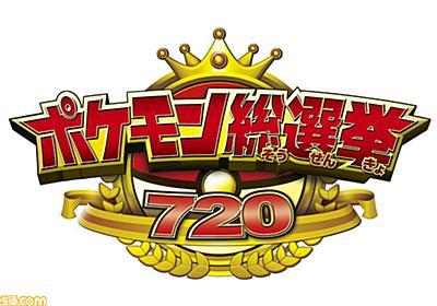 """""""ポケモン総選挙720""""101位以下、720匹分の順位が全発表! - ファミ通.com"""
