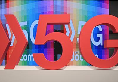 5G固執で落ちた罠、ドコモ・ソフトバンクらが「パケ止まり」対策