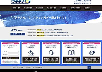NTTなど大手装い光回線を販売 総務省が行政指導 - ITmedia NEWS