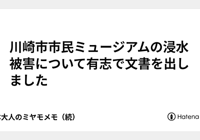 川崎市市民ミュージアムの浸水被害について有志で文書を出しました - 宮本大人のミヤモメモ(続)