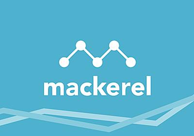 9/26(水)に発生した障害の詳細報告とその後の取り組みについて - Mackerel ブログ #mackerelio
