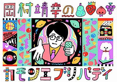 岡村靖幸のカモンエブリバディ - NHK