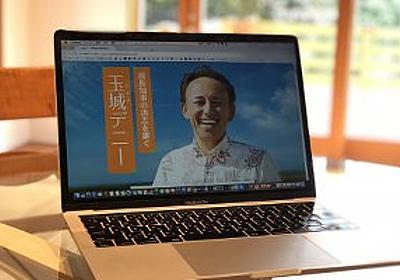 デニーさんが沖縄県知事になると(finalvent)|ポリタス  『沖縄県知事選2018』から考える