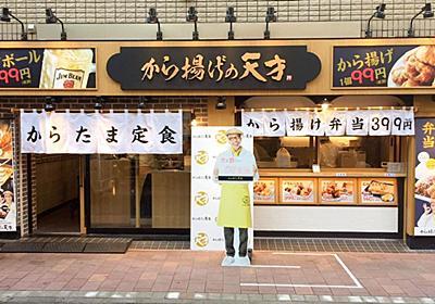 唐揚げ専門店がタピオカ跡地に乱立 出店急増、3つの理由:日経クロストレンド