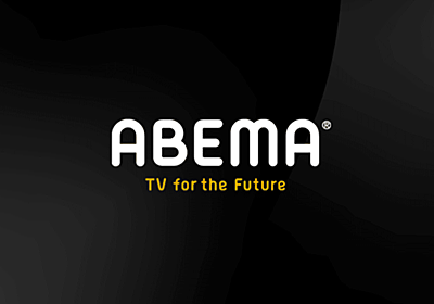 AbemaTV 国内最大の無料インターネットテレビ局