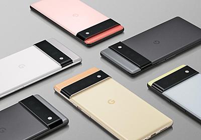 GoogleがPixel 6シリーズをお披露目、独自プロセッサTensor搭載で秋発売 - Engadget 日本版