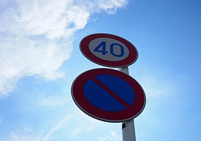 11月4日は「40祭の日」~20歳と40歳で違う事?(´・ω・`)~ - kanahiroの今日は何の日