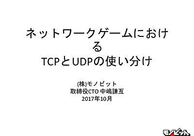 ネットワーク ゲームにおけるTCPとUDPの使い分け