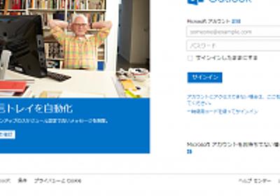 【Google Apps(無償版)難民救済企画】Outlook.comで独自ドメインメールを無料運用してみたよ(IMAPもOK) – てっきんの具。