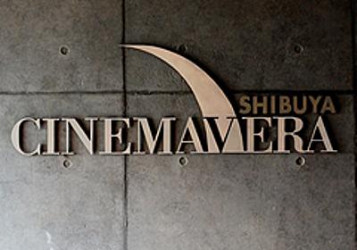 シネマヴェーラ渋谷 | 上映スケジュール